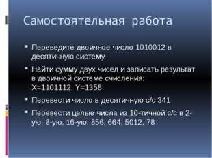 Самостоятельная работа Переведите двоичное число 1010012в десятичную систему