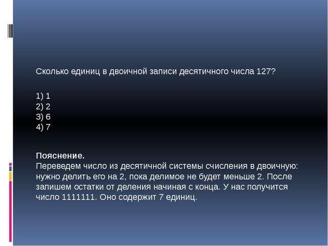 Сколько единиц в двоичной записи десятичного числа 127? 1) 1 2) 2 3) 6 4) 7...