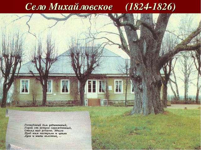 Село Михайловское (1824-1826)