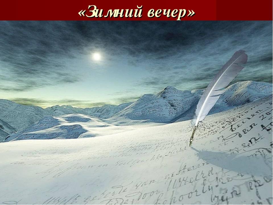 «Зимний вечер»