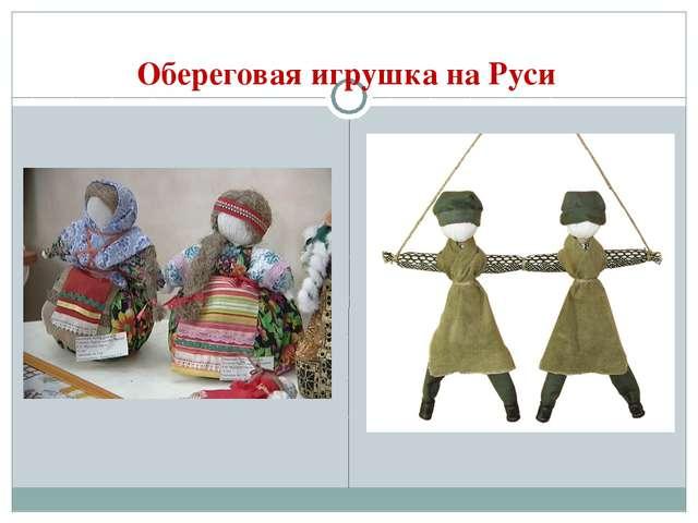 Обереговая игрушка на Руси