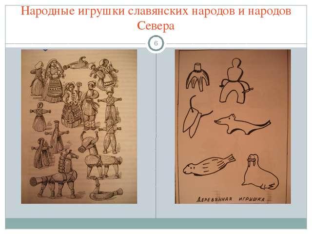 Народные игрушки славянских народов и народов Севера *