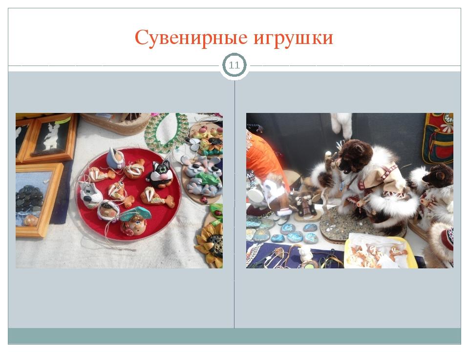 Сувенирные игрушки *