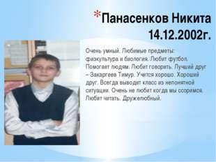 Панасенков Никита 14.12.2002г. Очень умный. Любимые предметы: физкультура и б