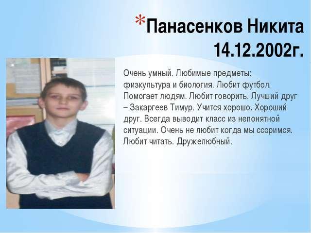Панасенков Никита 14.12.2002г. Очень умный. Любимые предметы: физкультура и б...