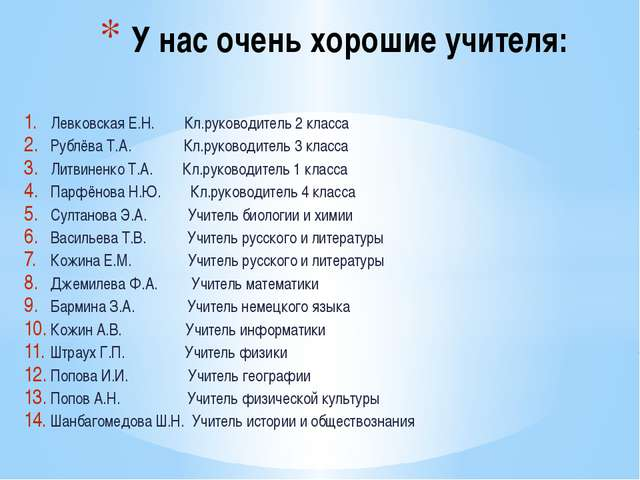 Левковская Е.Н. Кл.руководитель 2 класса Рублёва Т.А. Кл.руководитель 3 класс...