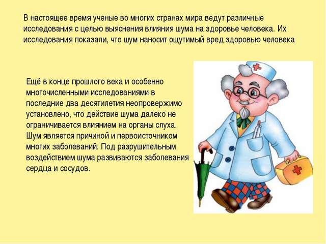 В настоящее время ученые во многих странах мира ведут различные исследования...