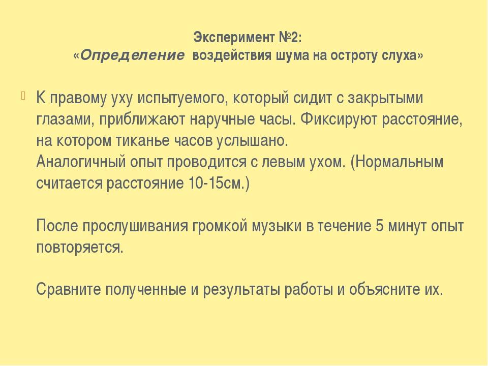 Эксперимент №2: «Определение воздействия шума на остроту слуха» К правому уху...