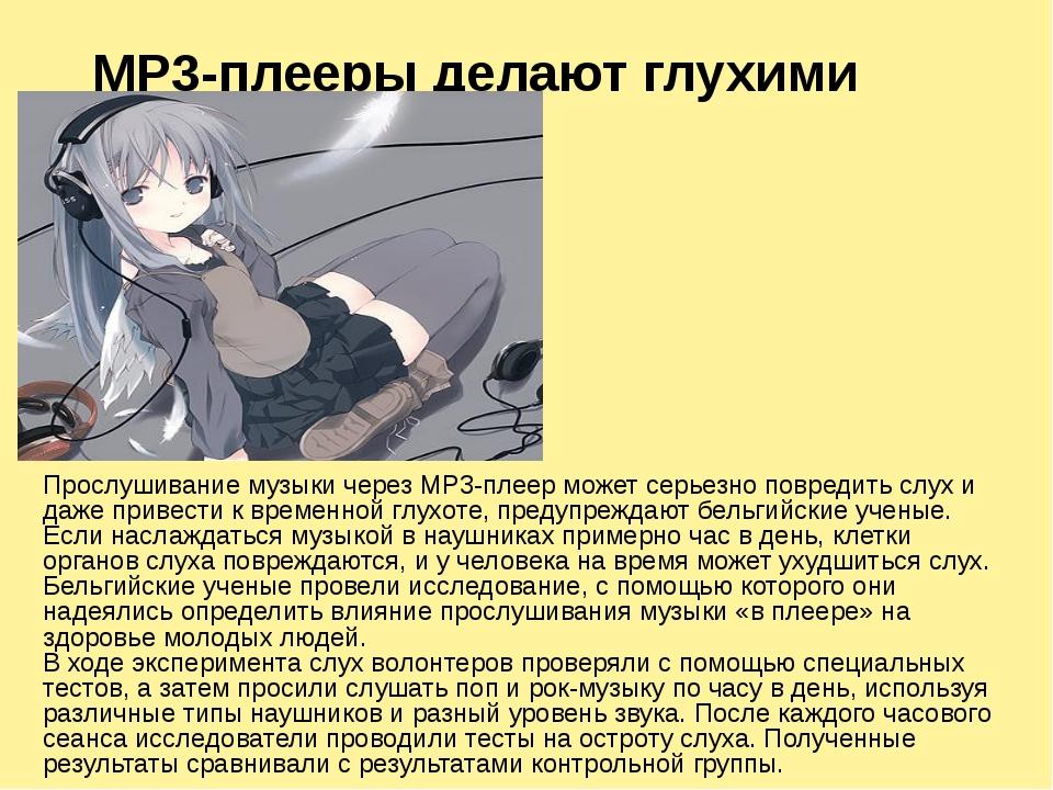 МР3-плееры делают глухими Прослушивание музыки через MP3-плеер может серьезно...