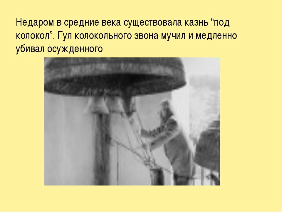 """Недаром в средние века существовала казнь """"под колокол"""". Гул колокольного зво..."""