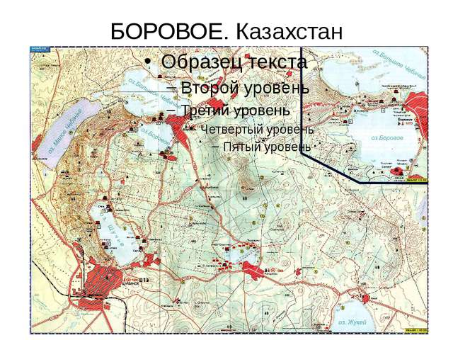 БОРОВОЕ. Казахстан