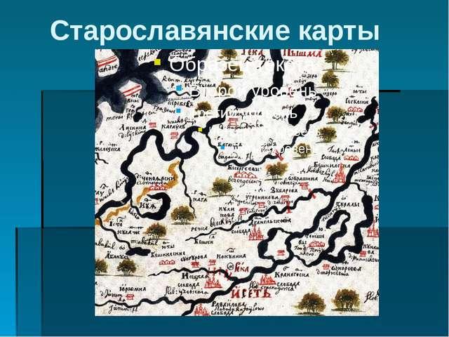 Старославянские карты