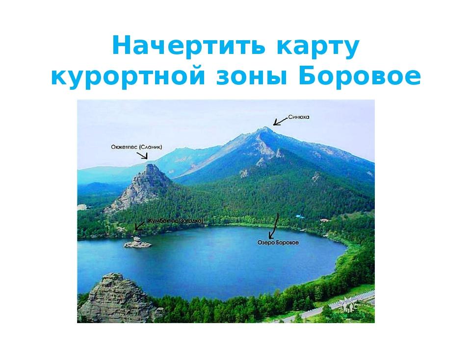 Начертить карту курортной зоны Боровое