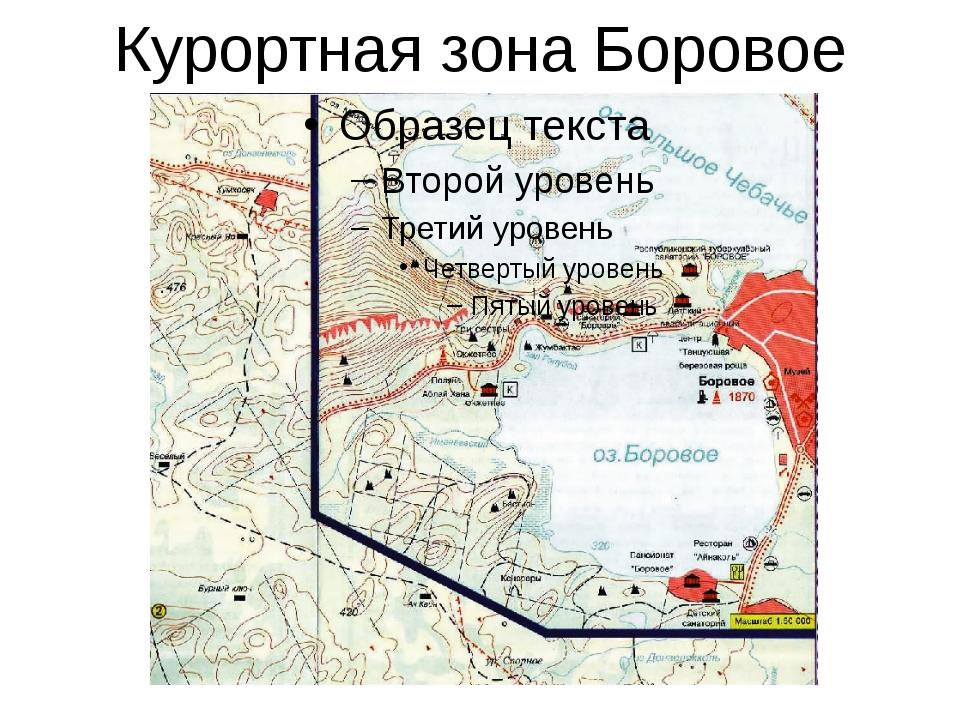 Курортная зона Боровое