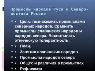 Промыслы народов Руси и Северо-востока России •Цель: познакомить промыслами