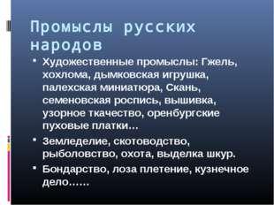 Промыслы русских народов Художественные промыслы: Гжель, хохлома, дымковская