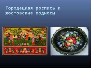 Городецкая роспись и жостовские подносы