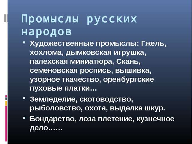 Промыслы русских народов Художественные промыслы: Гжель, хохлома, дымковская...