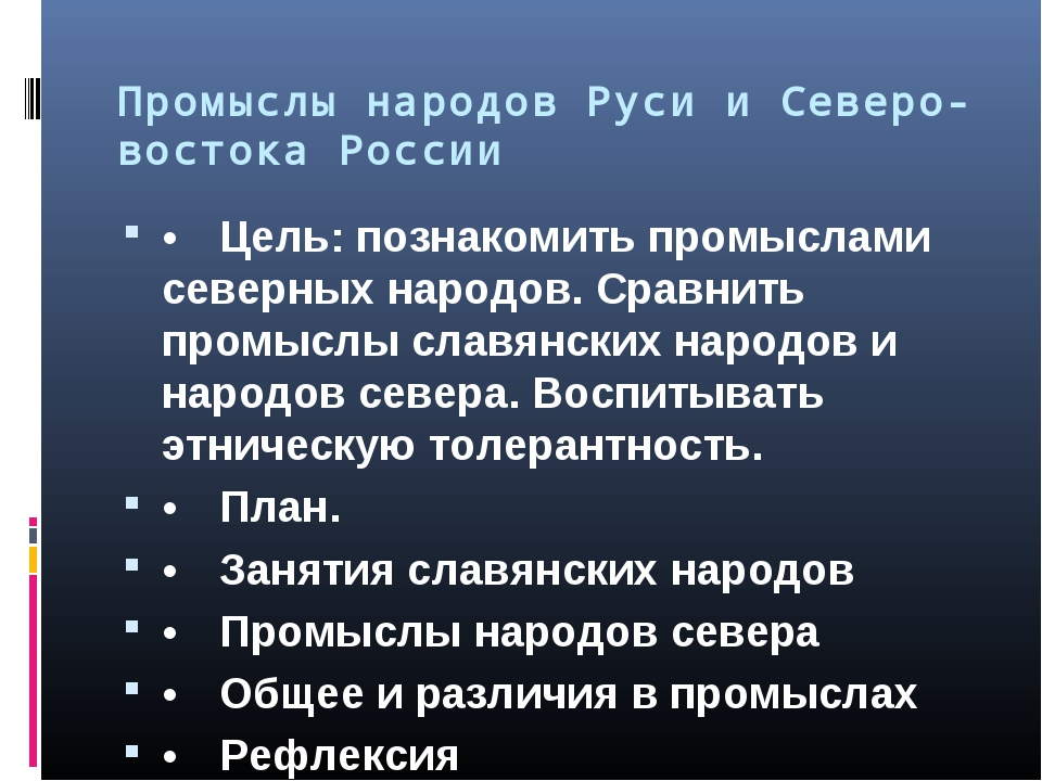 Промыслы народов Руси и Северо-востока России •Цель: познакомить промыслами...