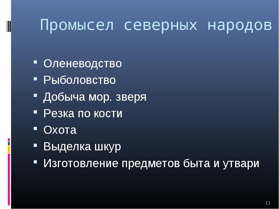 Промысел северных народов Оленеводство Рыболовство Добыча мор. зверя Резка по...