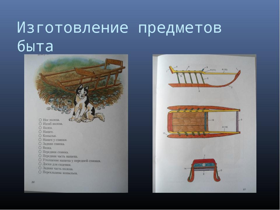 Изготовление предметов быта