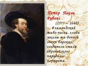 Питер Пауль Рубенс (1577 – 1640) Фламандский живо-писец, глава школы жи-вопис
