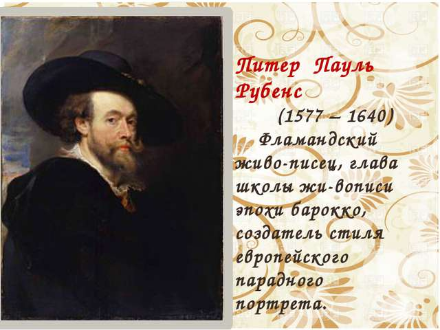 Питер Пауль Рубенс (1577 – 1640) Фламандский живо-писец, глава школы жи-вопис...