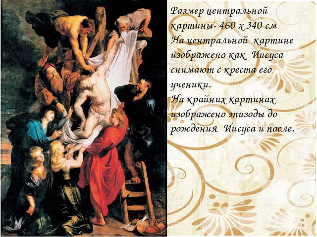Размер центральной картины- 460 х 340 см На центральной картине изображено ка...
