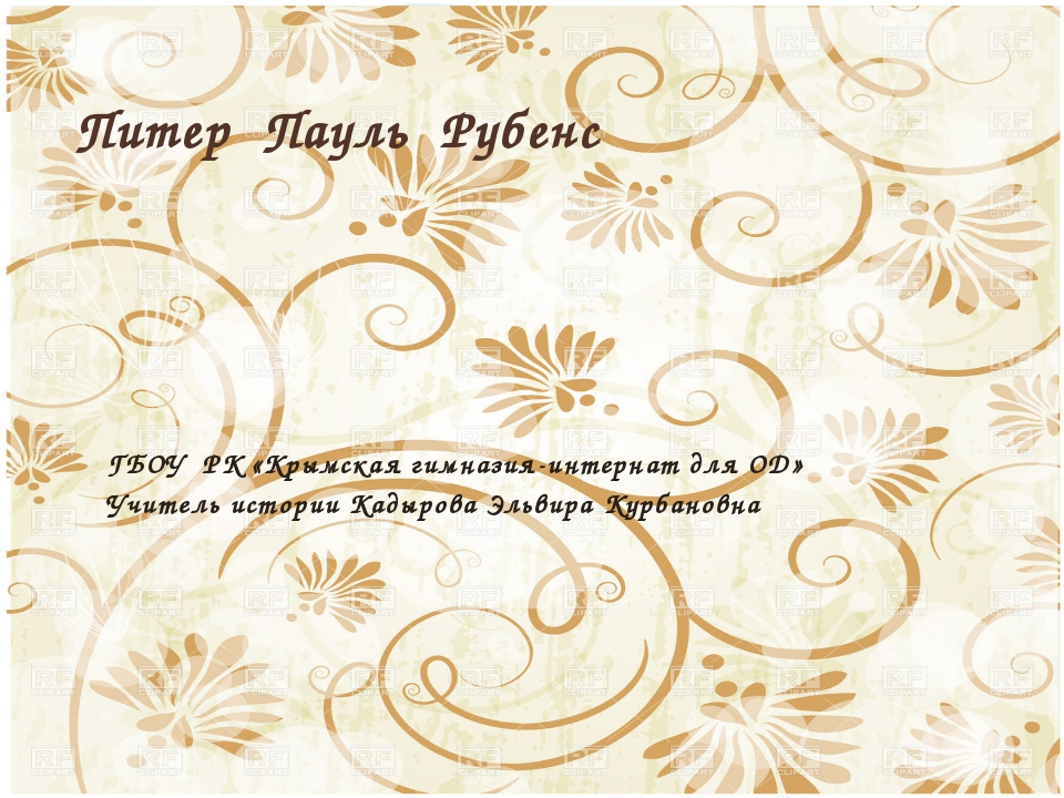 Питер Пауль Рубенс ГБОУ РК «Крымская гимназия-интернат для ОД» Учитель истор...