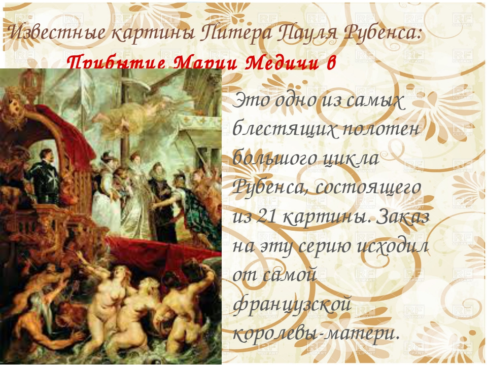 Известные картины Питера Пауля Рубенса: Прибытие Марии Медичи в Марсель Это о...