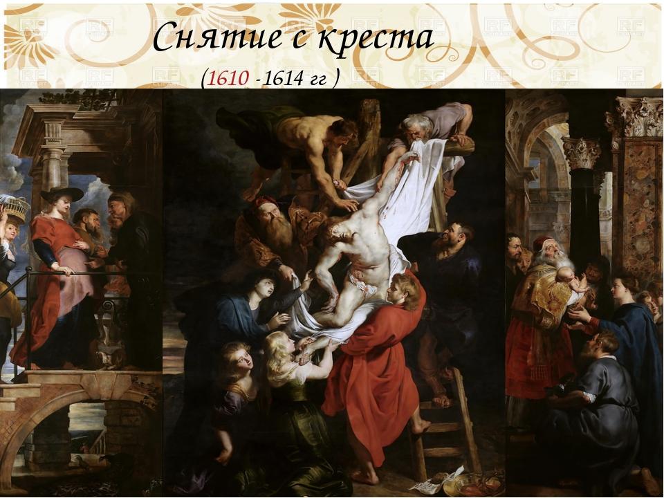 (1610-1614гг) Общий размер картины 460x640 ) Снятие с креста