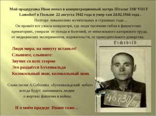 Мой прадедушка Иван попал в концентрационный лагерь Шталаг 318/ VIII F Lamsd
