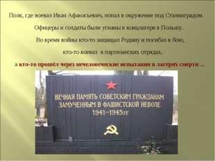 Полк, где воевал Иван Афанасьевич, попал в окружение под Сталинградом. Офицер