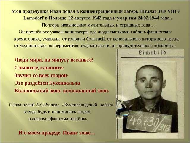Мой прадедушка Иван попал в концентрационный лагерь Шталаг 318/ VIII F Lamsd...