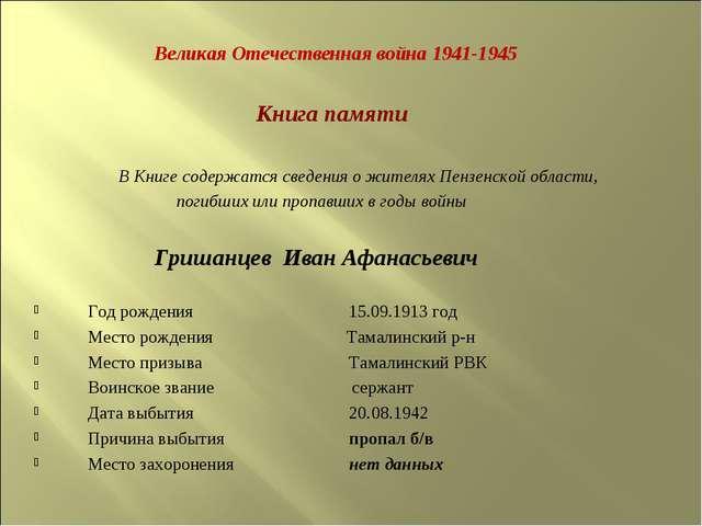 Великая Отечественная война 1941-1945 Книга памяти В Книге содержатся сведен...