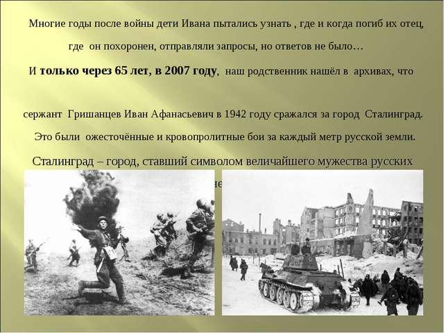 Многие годы после войны дети Ивана пытались узнать , где и когда погиб их от...