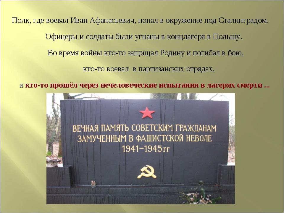 Полк, где воевал Иван Афанасьевич, попал в окружение под Сталинградом. Офицер...