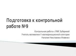 Подготовка к контрольной работе №9 Контрольная работа к УМК Зубаревой Учитель