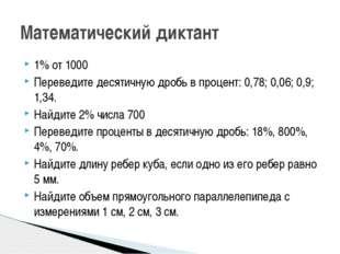 1% от 1000 Переведите десятичную дробь в процент: 0,78; 0,06; 0,9; 1,34. Найд
