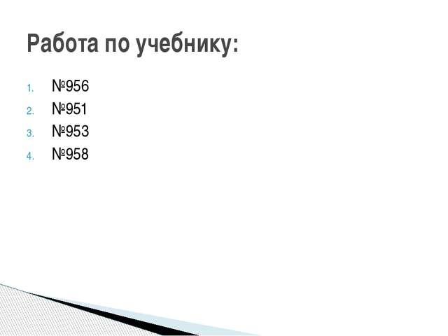 №956 №951 №953 №958 Работа по учебнику: