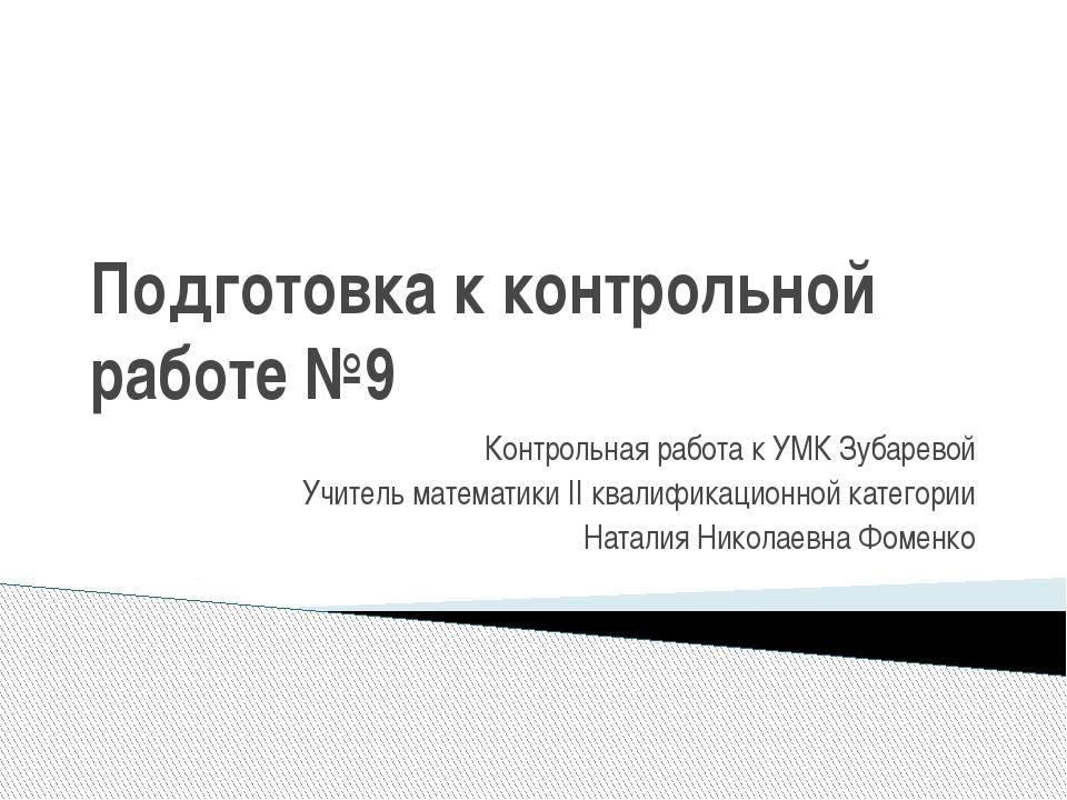 Подготовка к контрольной работе №9 Контрольная работа к УМК Зубаревой Учитель...