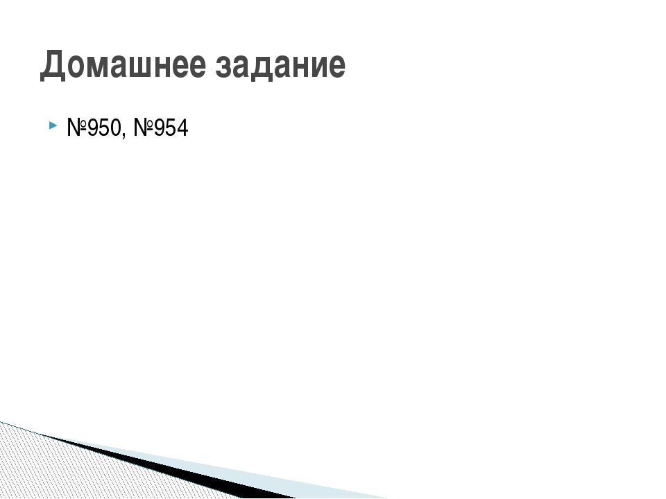 №950, №954 Домашнее задание