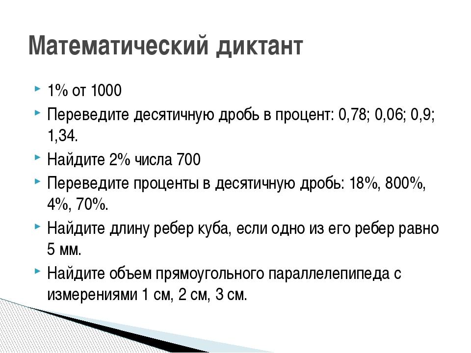 1% от 1000 Переведите десятичную дробь в процент: 0,78; 0,06; 0,9; 1,34. Найд...