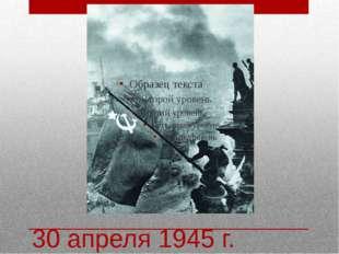 30 апреля 1945 г.