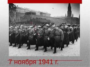 7 ноября 1941 г.