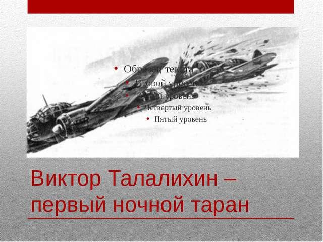 Виктор Талалихин – первый ночной таран