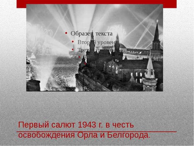 Первый салют 1943 г. в честь освобождения Орла и Белгорода.