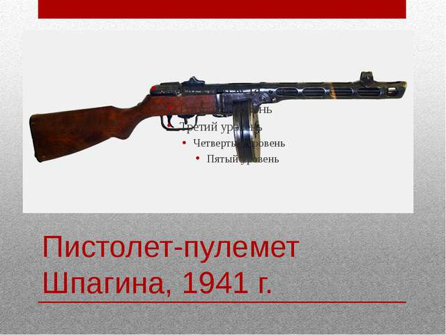 Пистолет-пулемет Шпагина, 1941 г.