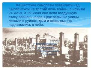 Фашистские самолёты появились над Смоленском на третий день войны, в ночь на
