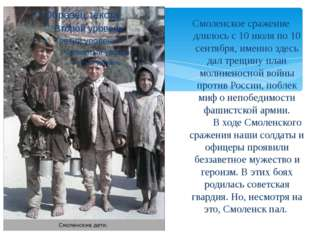 Смоленское сражение длилось с 10 июля по 10 сентября, именно здесь дал трещин